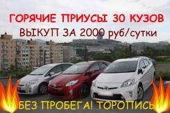 Аренда | АВТО ПОД Выкуп | Купи машину от 800 рублей/сутки. Без водителя