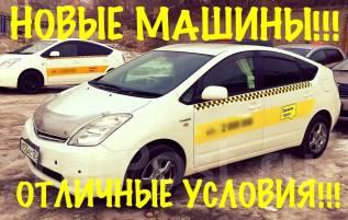 """Водитель такси. ООО """"Новая таксомоторная компания"""". Улица Зои Космодемьянской 16а"""