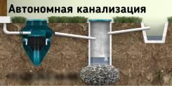 Системы очистки сточных вод.