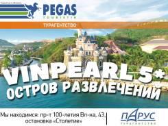 Вьетнам. Нячанг. Пляжный отдых. Vinpearl 5* Остров развлечений! Новая полётная программа 2019!