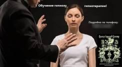 Обучение психологии гипнозу гипнотерапии казань нлп