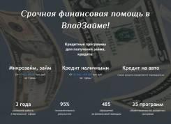 Продам готовый рабочий бизнес сайт с доменом по займам