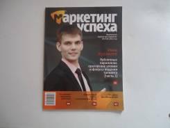 Журнал маркетинг успеха