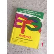 Справочник по физике для подготовки к ЕГЭ