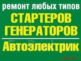 Ремонт Замена Стартера Без Выходных с 9 до 21 Выед к АВТО, т 2012729