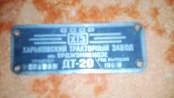ХТЗ ДТ-20. Продается трактор ДТ20