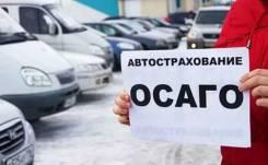 Агентство автострахования ОСАГО