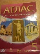Атласы по истории. Класс: 5 класс