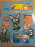 Природоведение. Класс: 5 класс