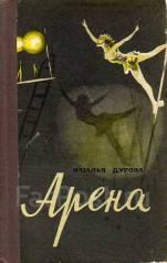 Наталья Дурова «Арена»