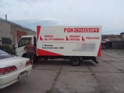 Тенты на грузовики ремонт изготовление