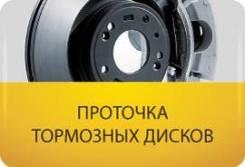 Проточка тормозных дисков _вибрация руля при торможении_Сварка