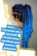 Плетение кос с пряжей.