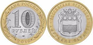 10-рублевая монета Амурская область 2016 года
