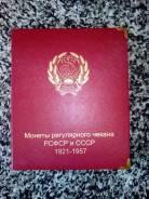 Монеты Рсфср 1921-1957
