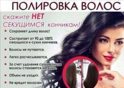 Полировка волос! Акция! 500 рублей!