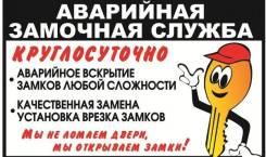 Вскрытие замков сейфов, гаражей, авто в Хабаровске