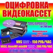 Оцифровка. Перепишу видео с видеокассеты на диск, флешку. Слайдшоу.