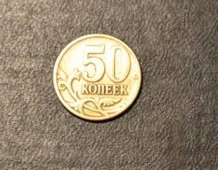 50 копеек 1997 год. сп.