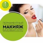 Учебный центр Перманентный макияж; Микроблейдинг