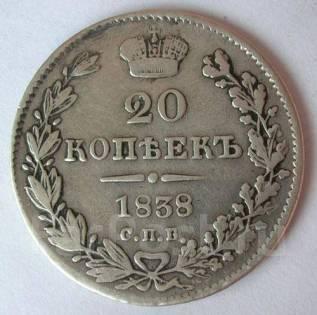20 копеек 1838 год Николай I