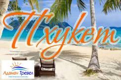 Таиланд. Пхукет. Пляжный отдых. Пхукет+ Раннее бронирование ЛЕТО 2019+ Акции