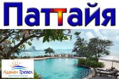 Таиланд. Паттайя. Пляжный отдых. Паттайя + Раннее бронирование ЛЕТО 2018 + Акции
