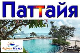 Таиланд. Паттайя. Пляжный отдых. Паттайя + Раннее бронирование ЗИМА 2019 + Акции