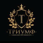 Федерация танцевального спорта Приморского края, ТСК «Триумф»