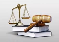 Юрист, представление интересов Вашего бизнеса. Консультация бесплатно!