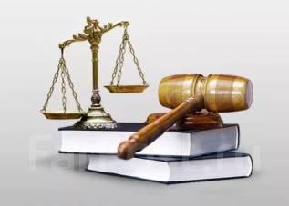 Юрист. Ведения гражданских дел в суде. Консультации бесплатно