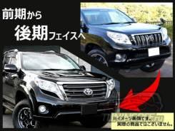 Кузовной комплект. Toyota Land Cruiser Prado, GRJ150W, GRJ151W, TRJ150W, GRJ150L, TRJ125W, KDJ150L, TRJ120, TRJ120W, TRJ12, TRJ125, GDJ150W, GDJ151W