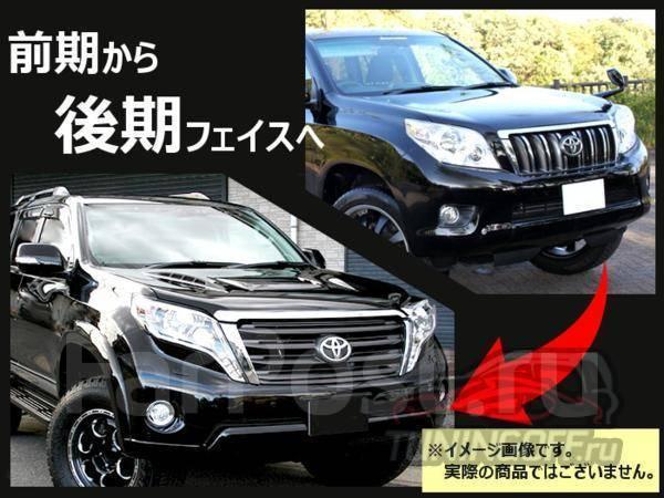 Кузовной комплект. Toyota Land Cruiser Prado, GRJ150L, KDJ150L, GDJ150W, TRJ120, GDJ151W, TRJ120W, TRJ125, TRJ12, GRJ151W, GRJ150W, TRJ150W, GDJ150L...