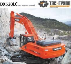 Doosan DX520 LC. Экскаватор Doosan DX 520LC в наличие г. Новокузнецк, 3,20куб. м.