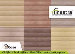 Сайдинг виниловый Docke WOODSLIDE цвет Клен (Blockhaus) 3660мм