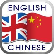 Обучение английскому и китайскому языкам в Фокино