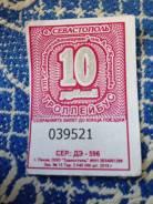Билеты(коллекционерам)