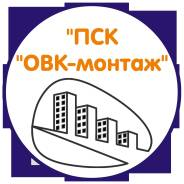 Монтажник вентиляции. ООО ПСК ОВК-монтаж. Улица 20 лет РККА 179