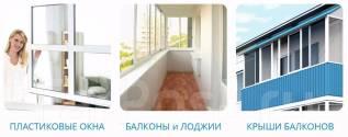 Пластиковые окна, балконы и лоджии пластиковые, алюминиевые,.