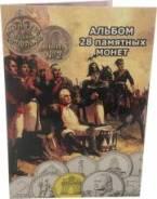 Коллекция монет 200 летие победы в ОВ 1812 года