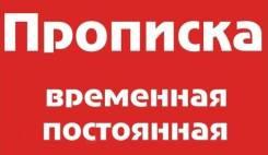 Прописка, регистрация, временная и постоянная в Хабаровске