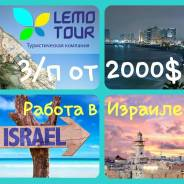 Официальное трудоустройство в Израиле! З/п от 2000$!