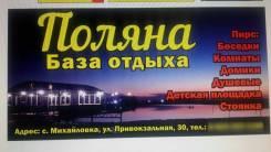 Повар. С.Михайловка