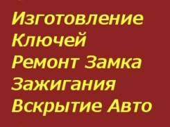 Ремонт Замков Зажигания Любой Сложности и Модели Авто