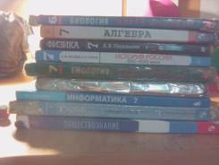Учебники 8 и 7 классы. Класс: 8 класс