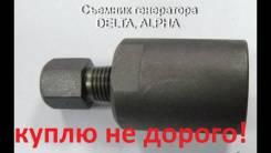 Сьемник генератора на мопед альфа