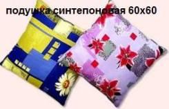 Подушка синтепоновая- 170 руб.