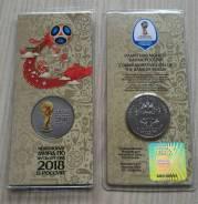 25 руб 2017 Кубок Чемпионата мира по футболу 2018 цветная (2-й выпуск)