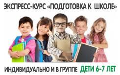 """Экспресс-курс """"Подготовка к школе"""", для детей 6-7 лет"""
