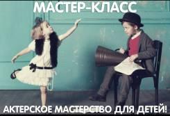 "Мастер-класс ""Актерское мастерство для детей"""
